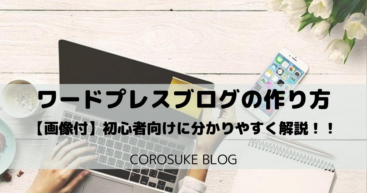 【無料】初心者向けワードプレスブログの作り方【画像付きで解説】