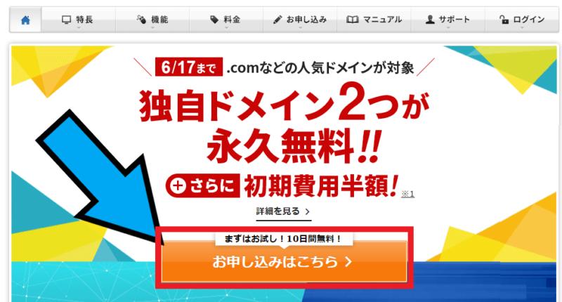 【出典】エックスサーバー申し込み画面1