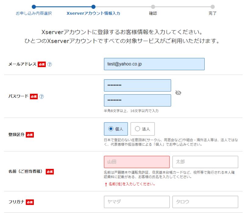 エックスサーバー申し込み画面5