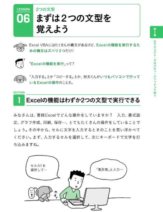 【出典】Amazon_できる イラストで学ぶ 入社1年目からのExcel VBA