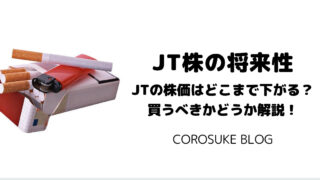 下がる どこまで Jt 株価 株価下落の「日本たばこ産業(JT)」が買いと判断される3つの明確な理由