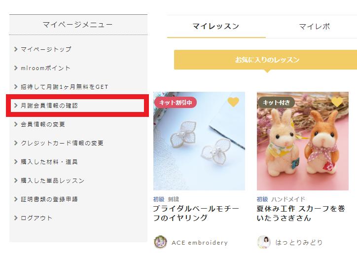 【出典】miroomマイページ