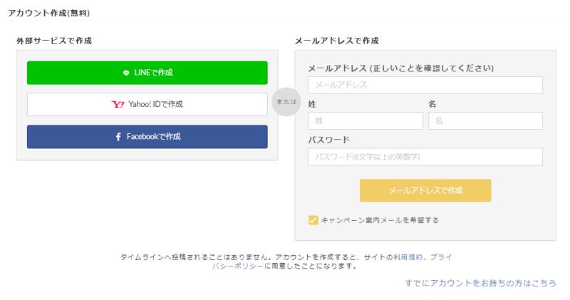 【出典】miroom無料会員登録