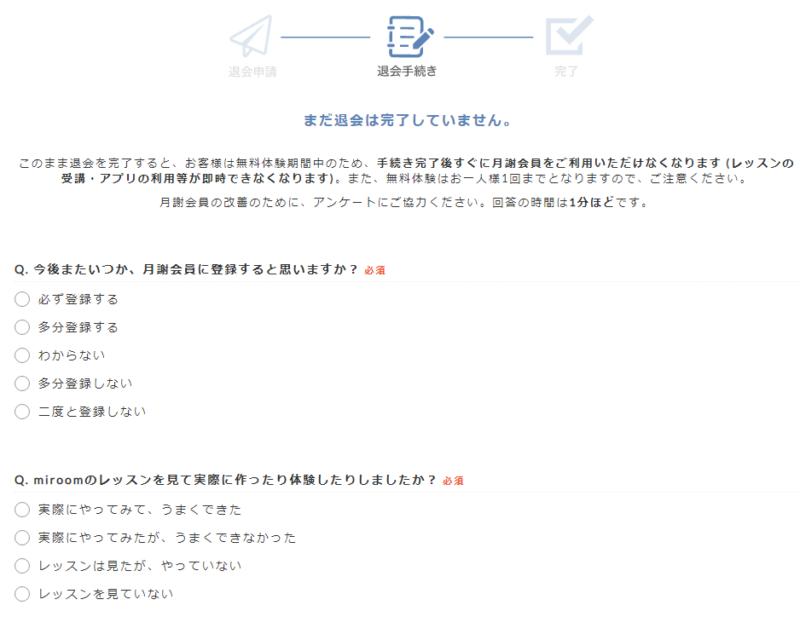 【出典】miroom退会前のアンケート