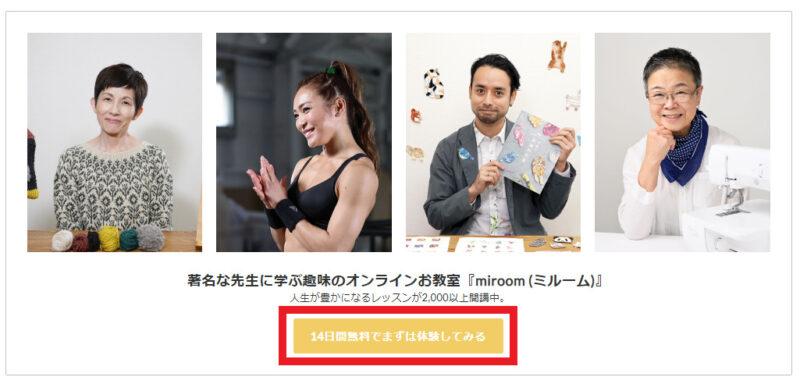 【出典】miroom_登録画面