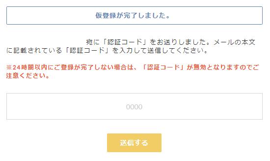 【出典miroom_仮登録、認証コード