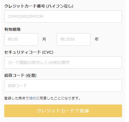 miroomクレジットカード登録画面