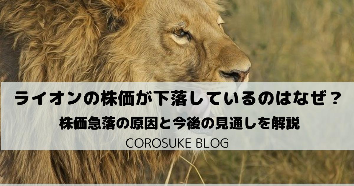 ライオンの株価が下落しているのはなぜ?【急落の原因を解説】