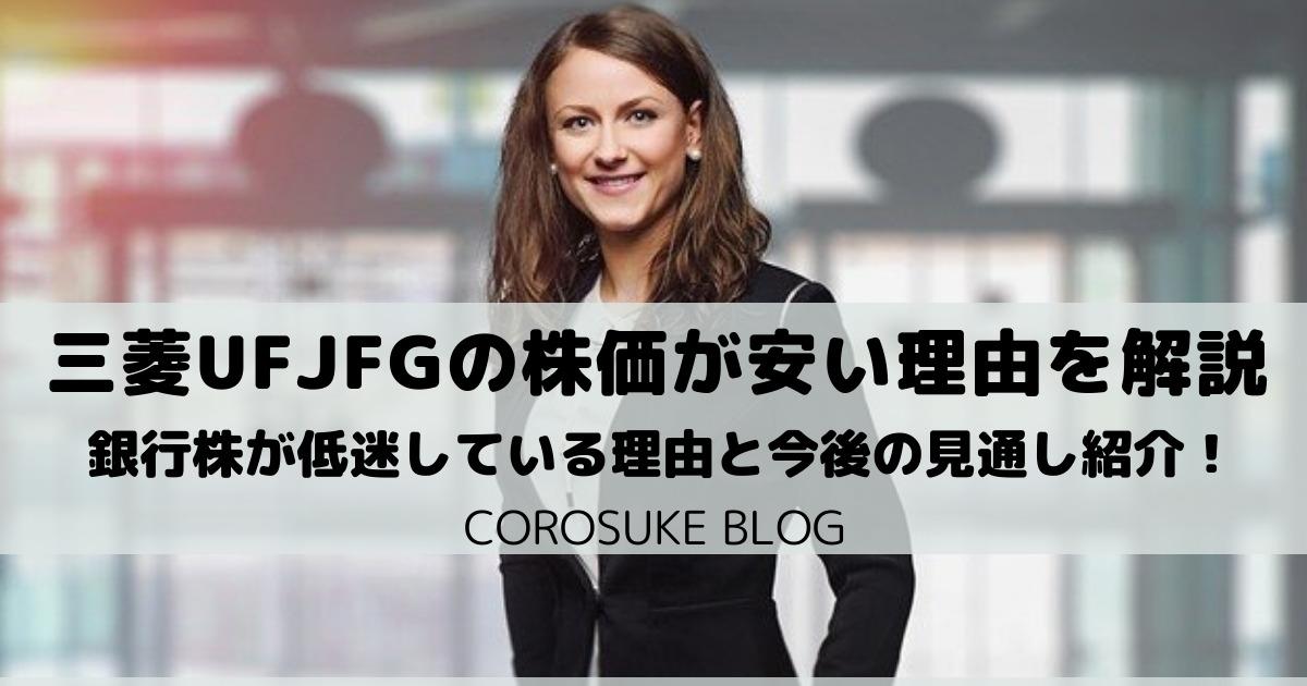 三菱UFJの株価が安い理由を解説【銀行株は今後どうなるの?】