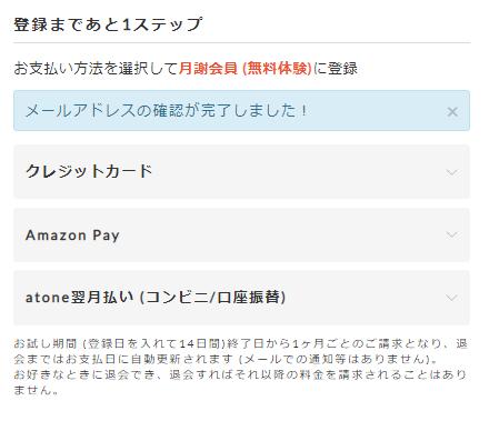 miroom支払情報