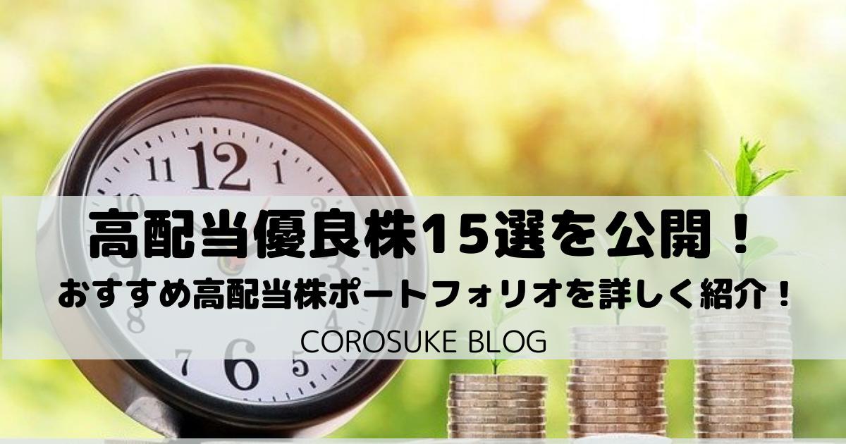 高配当優良株15選を公開!【おすすめ高配当株ポートフォリオ】