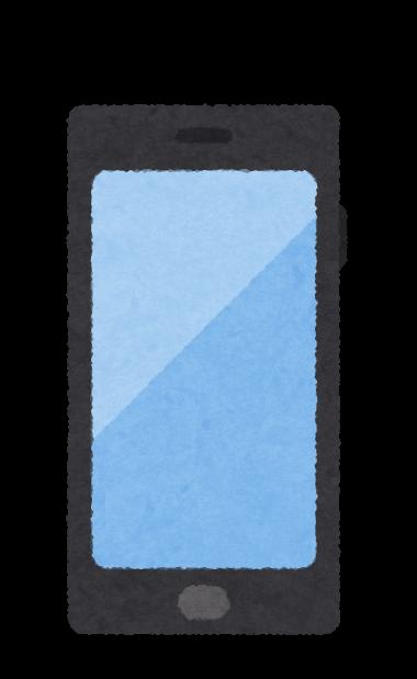 スマホ携帯