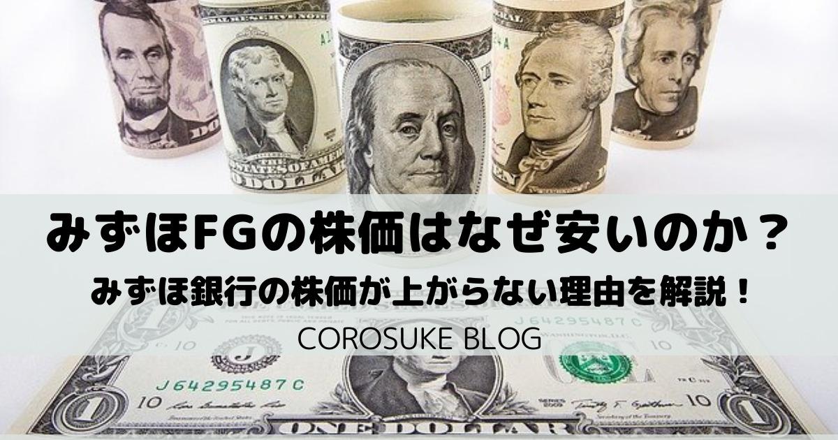 みずほFGの株価はなぜ安いのか?みずほ銀行の株価が上がらない理由