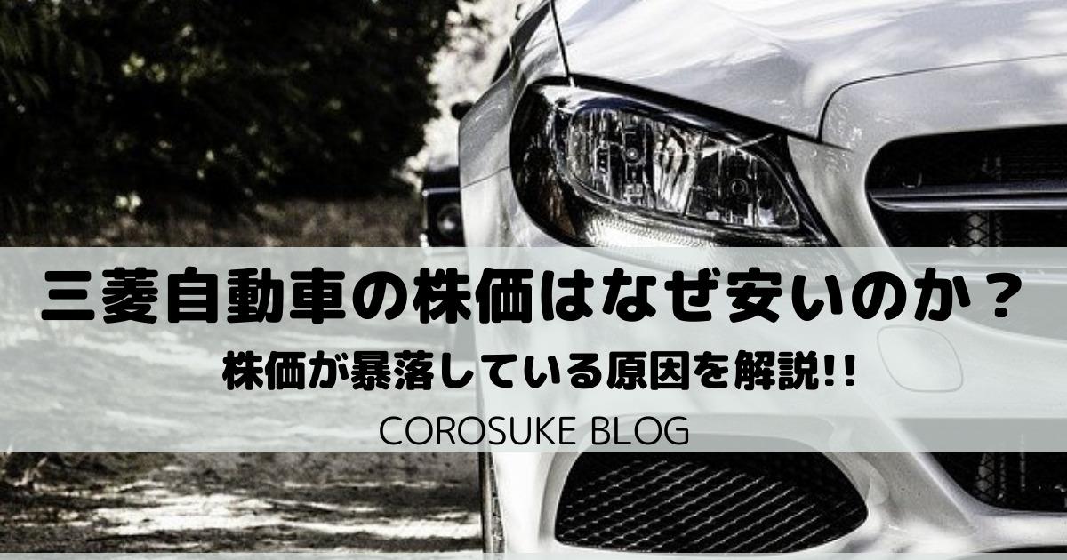 三菱自動車の株価はなぜ安いのか?株価が暴落している原因を解説