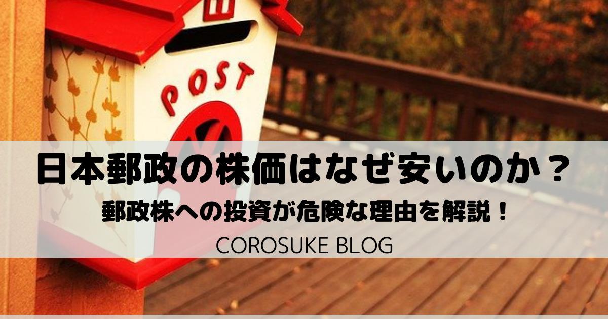 日本郵政の株価はなぜ安いのか?【郵政株への投資が危険な理由】