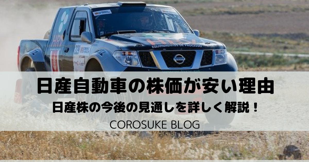 日産自動車の株価が安い理由を解説【株価はどこまで下がる?】