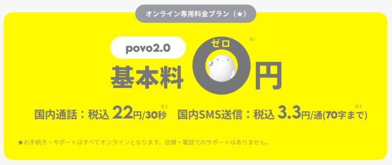 【出典】povo_povo2.0プラン詳細